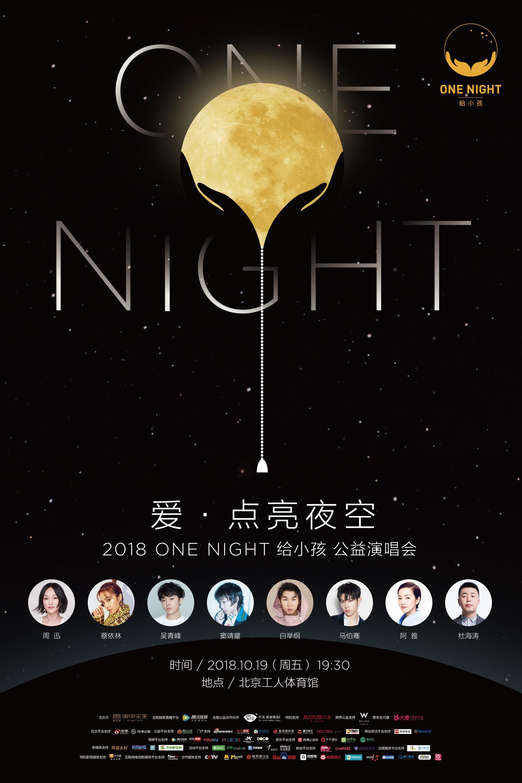 ����λ������ů���� ������ѸONE NIGHT ��С��