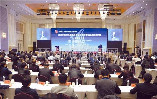 经济体制改革高层研讨会在唐山召开