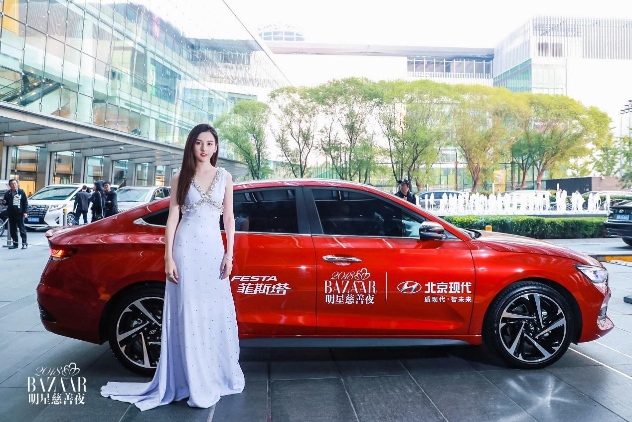 芭莎明星慈善夜 |北京现代菲斯塔携群星共筑慈善盛宴