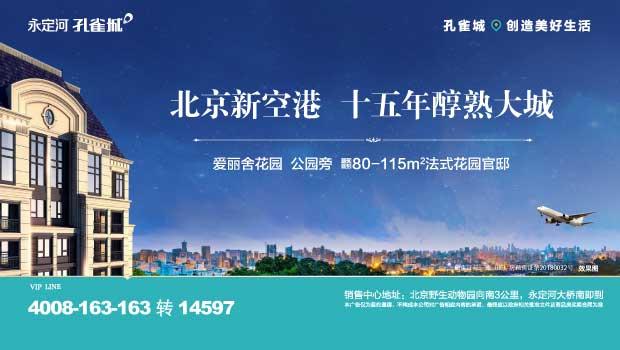 北京新空港  十五年醇熟大城