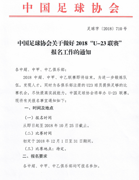 中国足协宣布将举办U23联赛 职业俱乐部均可报名