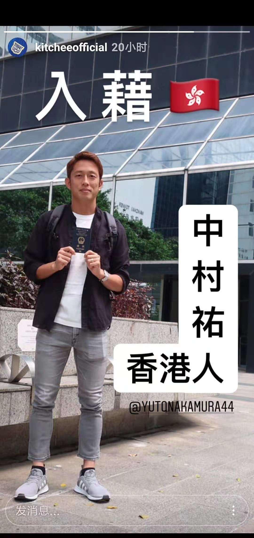 日本30岁前锋获特区护照 将代表中国香港队出战