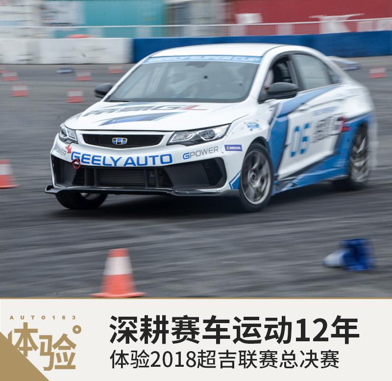 初试帝豪GL赛车 体验2018超吉联赛总决赛