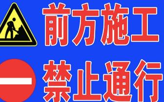 成都司机注意!16日起新航路(西源大道-新航路18