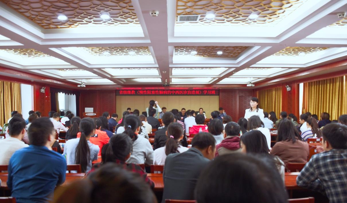 江西省中西医结合医院举办肺胀病中西医结合诊治新进展学