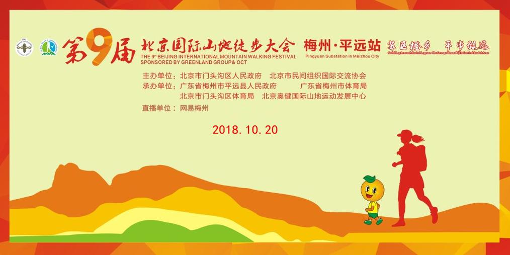 第九届北京国际山地徒步大会梅州平远站