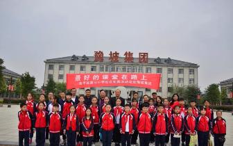 西平县第三小学社会实践活动走进豫坡集团