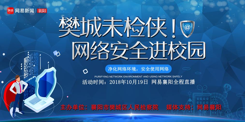 樊城未检侠! 网络安全进校园