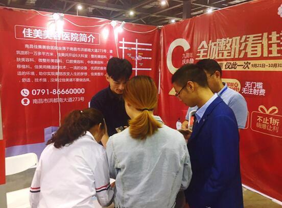 南昌佳美美容医院受邀参加2018年中国(南昌)国际大健康产