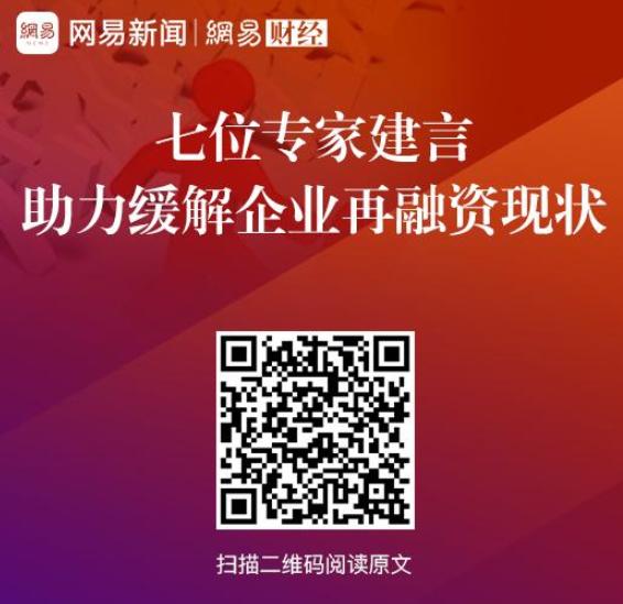刘俊海:要改善企业再融资需求 应促进债市大发展
