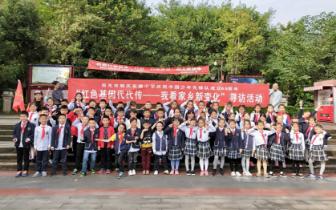 红色基因代代传 我看家乡新变化——南充市顺庆实验小学纪念建队6