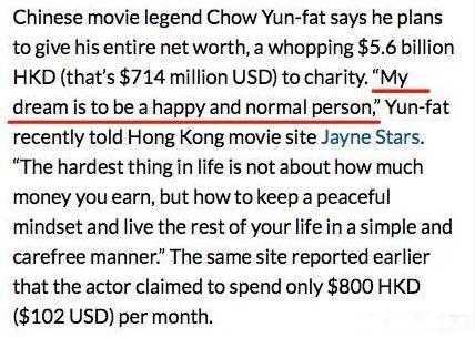 周润发计划捐56亿港币做慈善:钱不是幸福的源泉