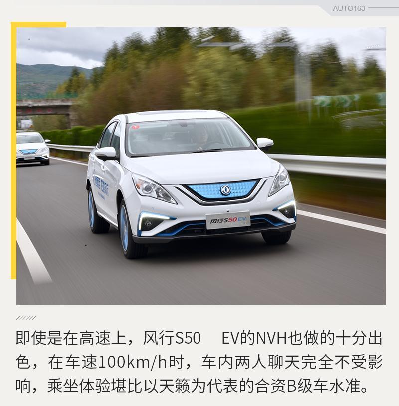 从大理到丽江 实测风行S50 EV真实续航