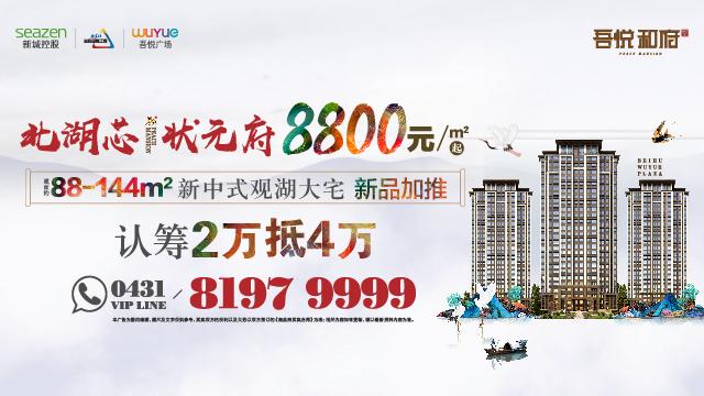 北湖吾悦广场新中式大宅新品加推