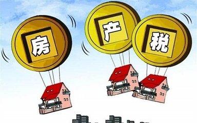 仇保兴:将房地产税分拆成四个税,可以烫平泡沫