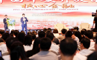 2018年核心金融主题开放日 中国平安深度解释公司价值