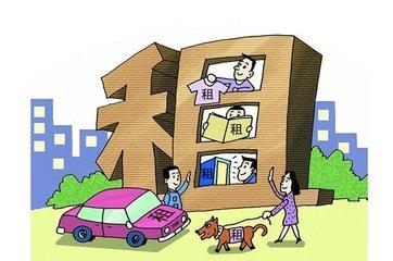 消费政策助力楼市下半场 住房租赁市场将升温