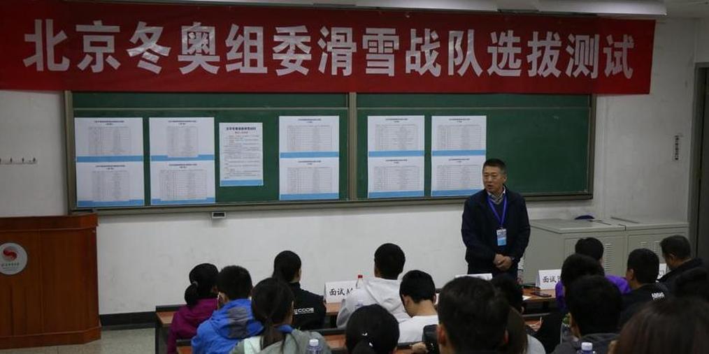 """北京冬奥组委会将组建""""滑雪战队"""""""