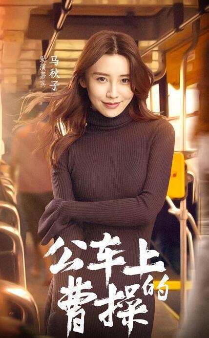 《我就是演员》马秋子实力助演《公车上的曹操》