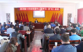 孝昌西河镇召开10月份党委中心组学习(扩大)会议