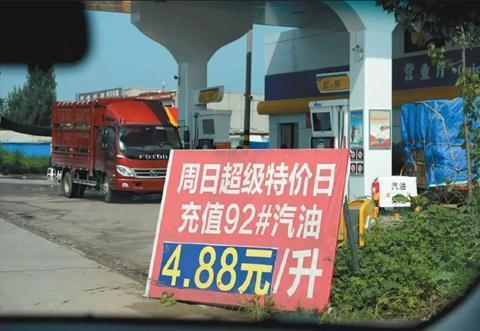 """黑加油站又在民房""""死灰复燃"""":赤裸裸地挑衅查封吗?"""
