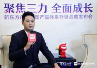 新东方前途出国刘焘:从小语种到留学一站式服务
