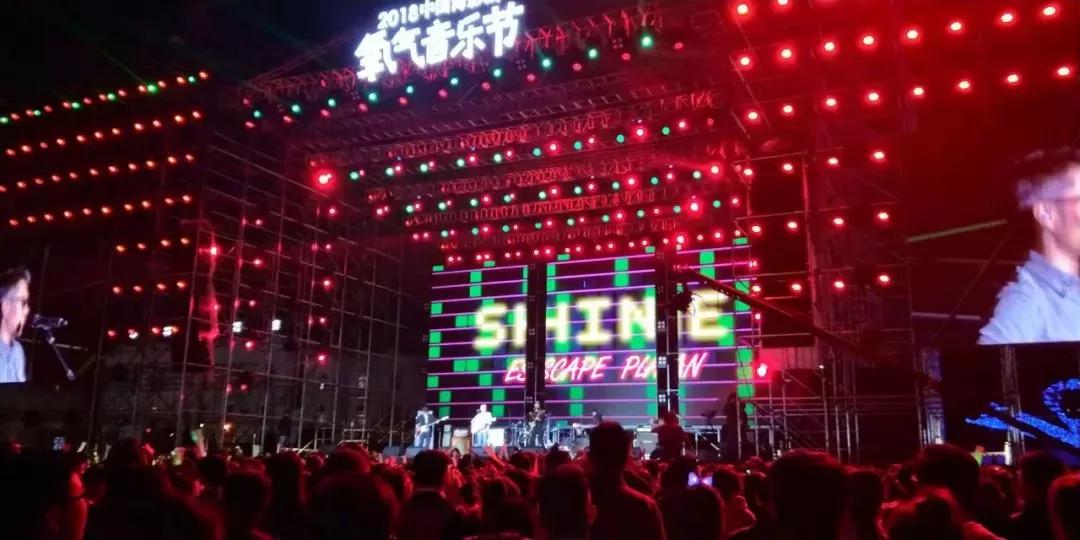 音乐是会呼吸的幸福,2018中国海影城 · 氧气音乐节你去现场了吗!