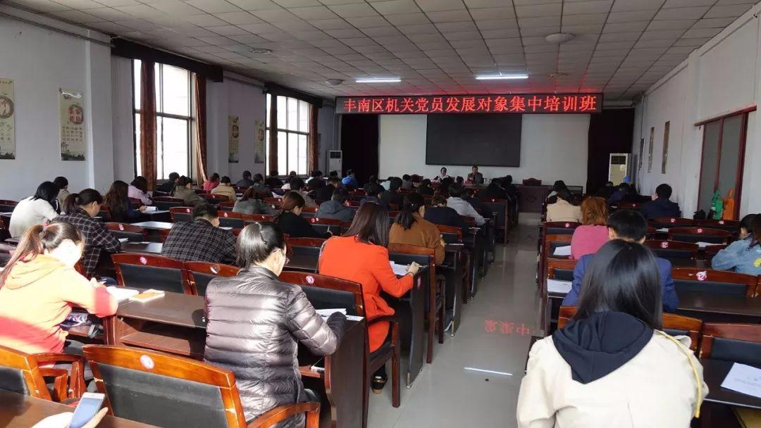 丰南区举办区直机关党员发展对象集中培训班