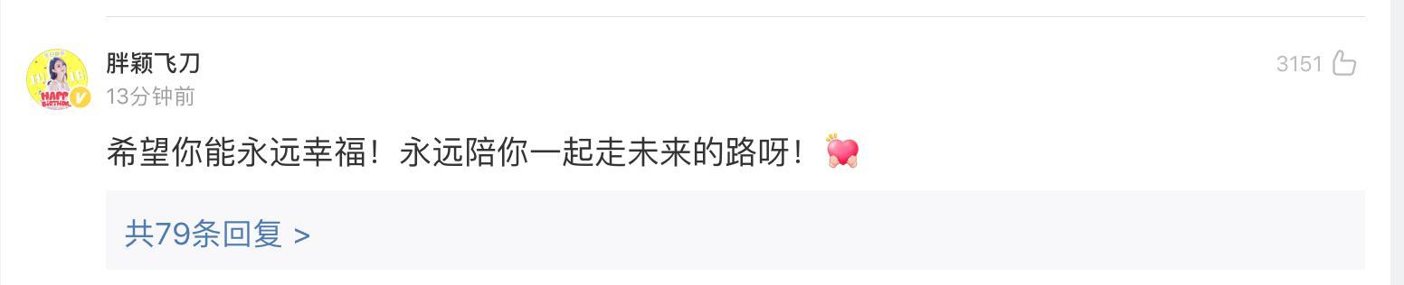 赵丽颖情定冯绍峰 拼命三娘终于找到她的白马王子