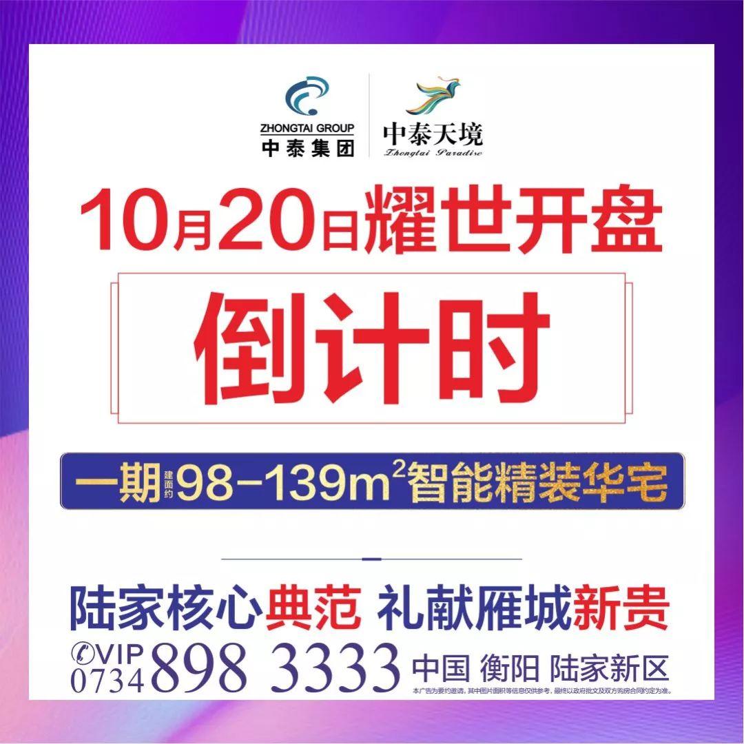 中泰天境VIP认筹登记已截止,10月20日即将耀世开盘!