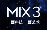 小米MIX 3滑盖全面屏官宣!10月25日北京发布