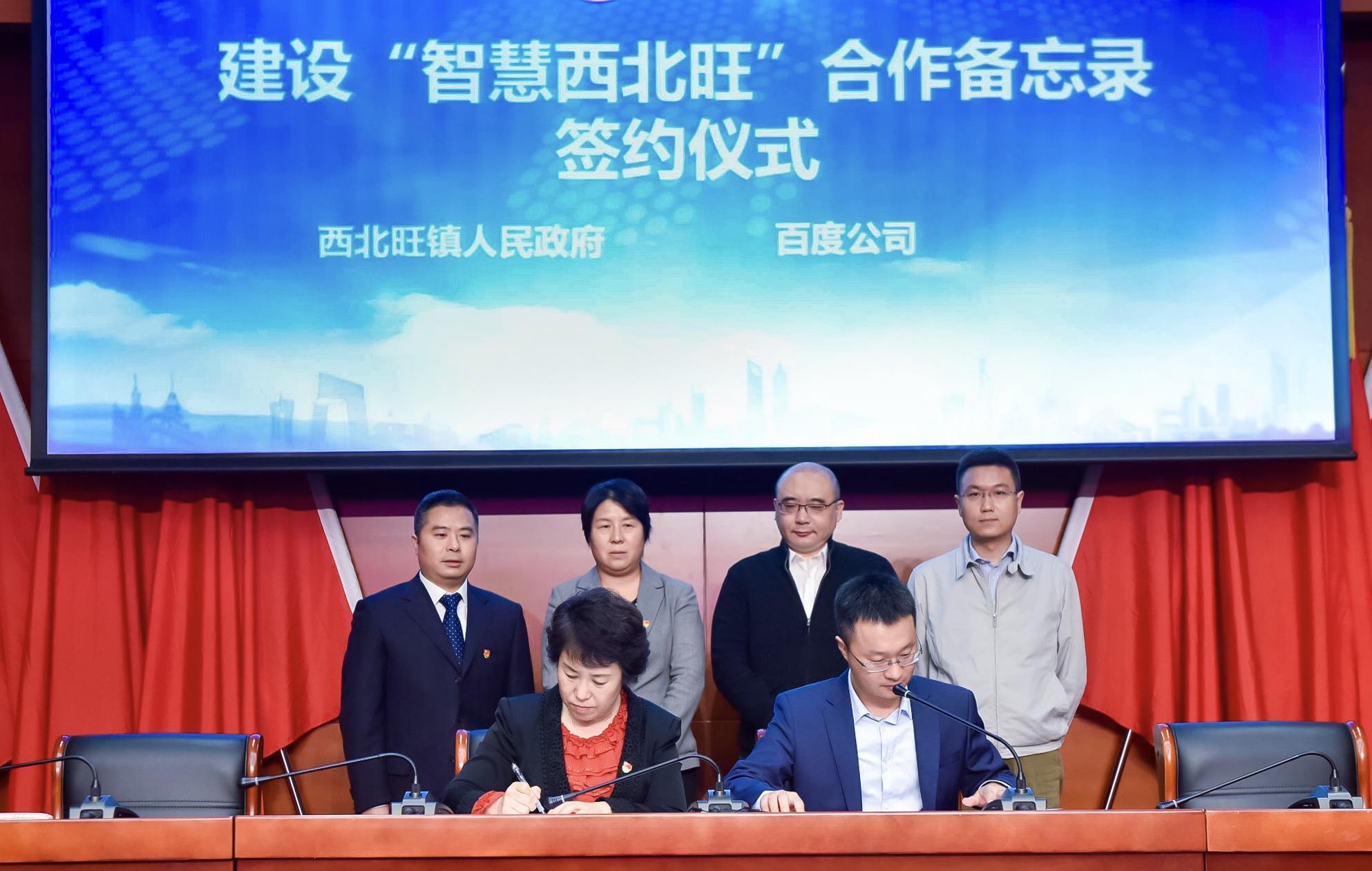 百度签约北京西北旺 打造智能城镇示范区