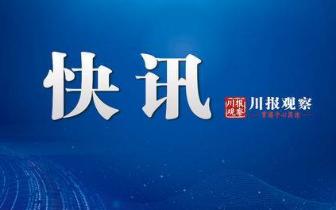 中国石油四川石化南充炼油厂仓储运输队副队长李青松接受监察调查