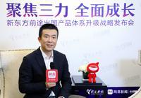 """新东方前途出国孙涛:""""三力""""产品助力学子全面成长"""