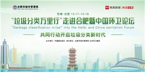 垃圾分类万里行走进合肥暨中国环卫论坛