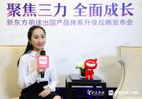 新东方前途出国朱宏希:要帮中国学生成为海外真学霸