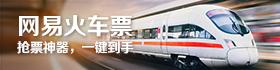网易火车票12306买票专家