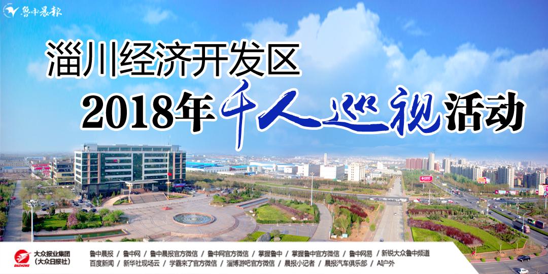 淄川经济开发区2018年千人巡视活动