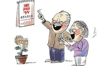 重阳节|市场监管部门:重阳节老人出游需注意饮食讲究少生病