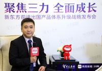 新东方前途出国明磊:未来将重点为新高一学生赋能