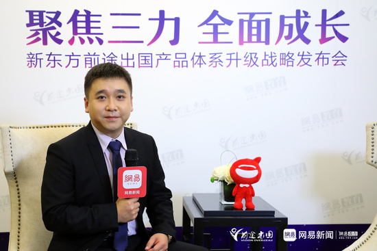 新东方前途出国美国本科部业务总监明磊