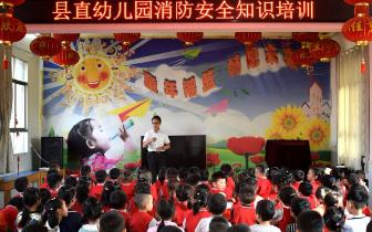 消防安全知识主题培训走进大悟县直机关幼儿园
