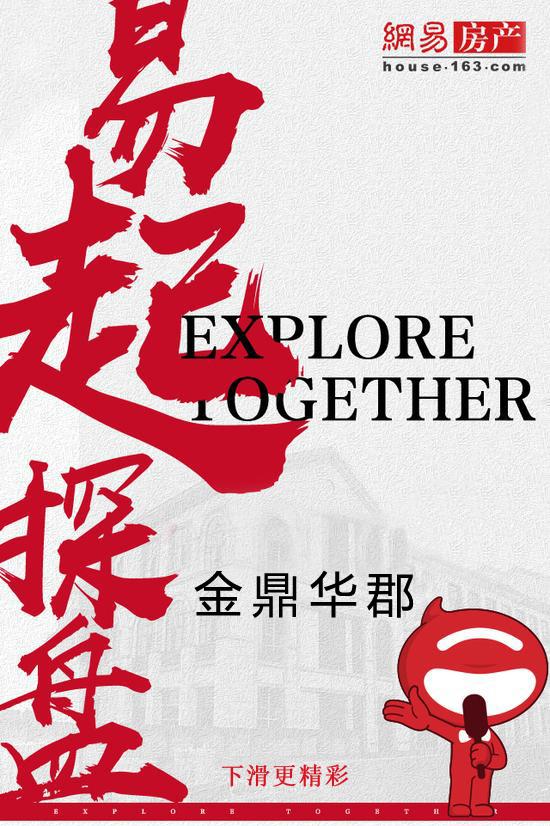 【易起探盘】金鼎华郡 新东城 新生活 新希望!