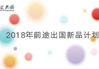 2018年新东方前途出国新品计划
