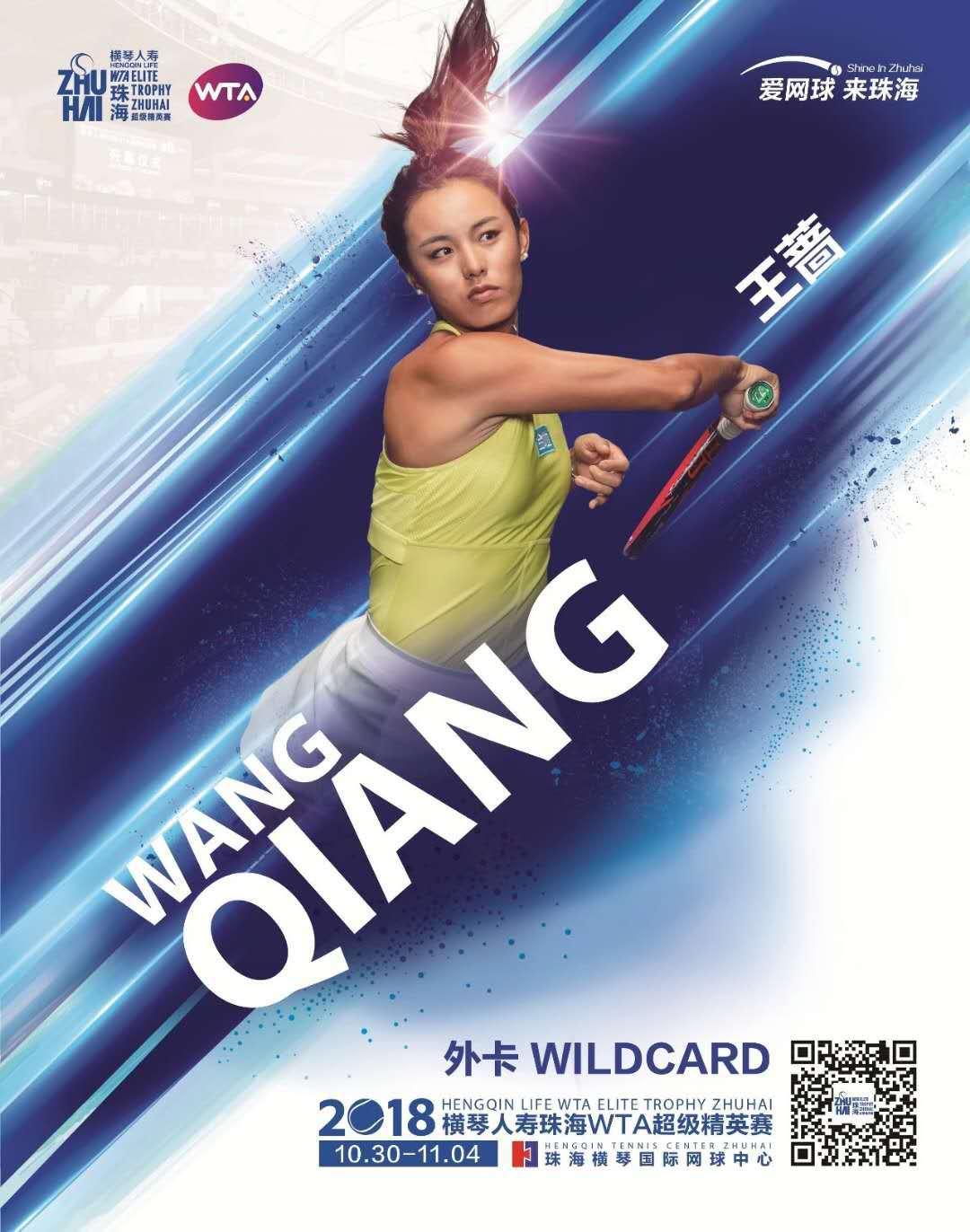 王蔷获珠海精英赛外卡:尽力成首位捧杯的中国球员