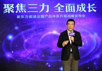 新东方前途出国总裁孙涛:聚焦三力,全面成长