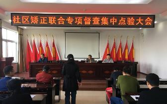 孝南区司法局矫正执法专项督查在社区开展