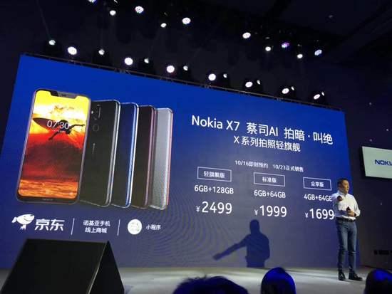 易读|蔡司AI  Nokia X7正式发布 1699元起售