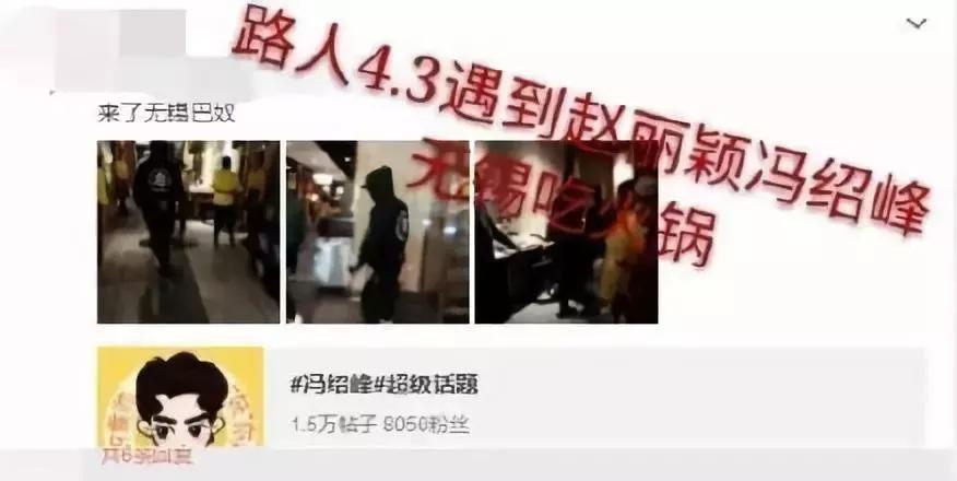 赵丽颖冯绍峰宣布恋情 网友:冯绍峰这人可不简单!