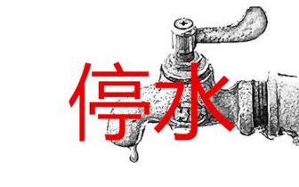 19日23时至20日22时 鼓楼仓山约3.5万户将停水